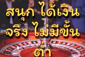Casino game play