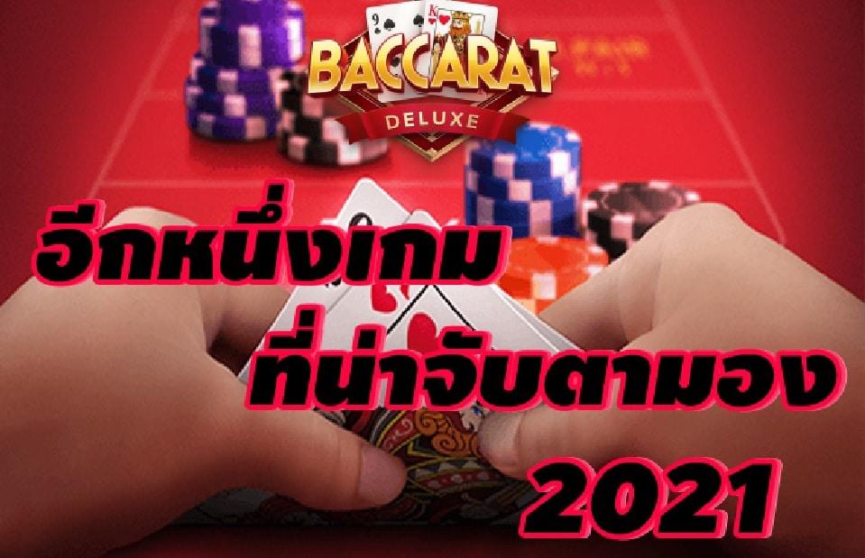 รีวิวเกม baccarat deluxe